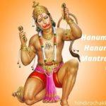 Hanuman Mantra Hanuman Gayatri Mantra हनुमान जी के सभी मंत्र