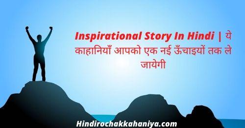 Inspirational Story In Hindi ये काहानियाँ आपको एक नई ऊँचाइयों तक ले जायेगी