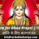 Mantra for Dhan Prapti शीघ्र धन प्राप्ति के लिए कारगार मंत्र
