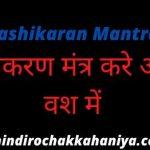 Vashikaran Mantra वशीकरण मंत्र करे अपने वश में