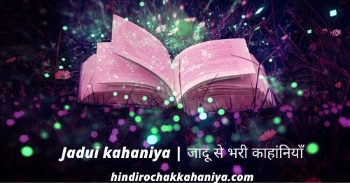 Jadui kahaniya Magic Story In Hindi