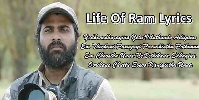 Life of Ram lyrics Song Lyrics Film 96