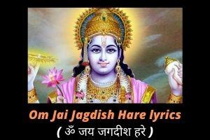 Om Jai Jagdish Hare lyrics ( ॐ जय जगदीश हरे )